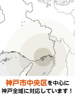 神戸市中央区を中心に神戸全域に対応しています!