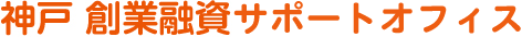 神戸 創業融資センター
