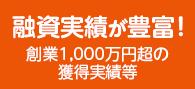 融資実績が豊富!創業1,000万円超の獲得実績等
