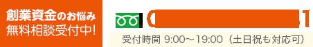 創業資金のお悩み無料相談受付中! 0120-70-3481 受付時間 9:00~19:00(土日祝も対応可)