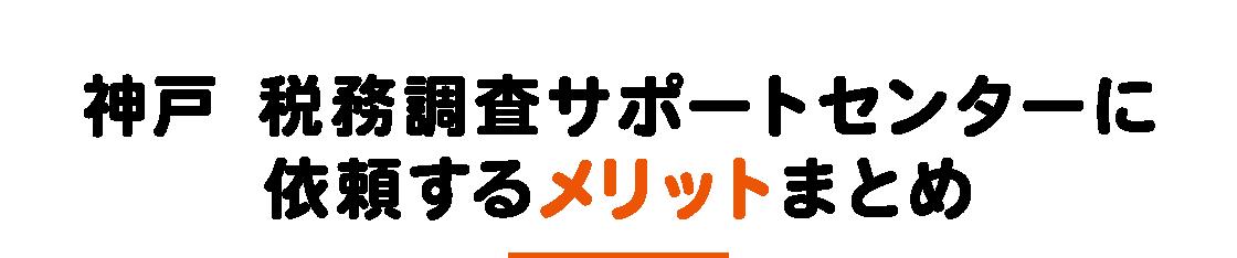 神戸 税務調査サポートセンターに依頼するメリットまとめ