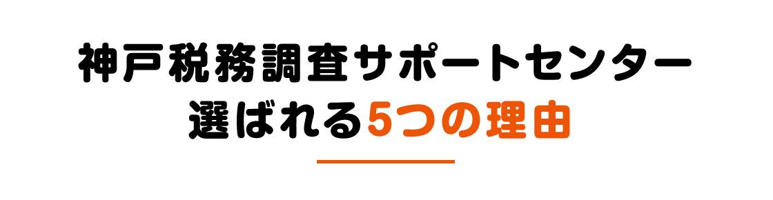 神戸税務調査サポートセンター選ばれる5つの理由