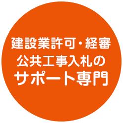 建設業許可・経審 公共工事入札の サポート専門