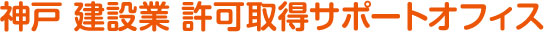 神戸 建設業 許可取得サポートオフィス